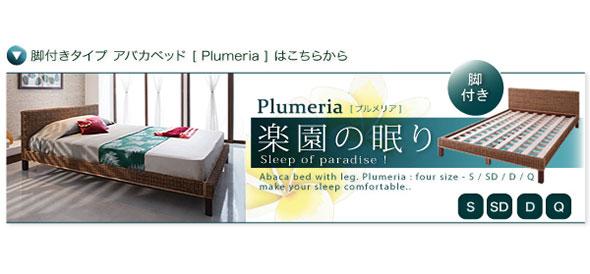アバカベッド Plumeria【プルメリア】