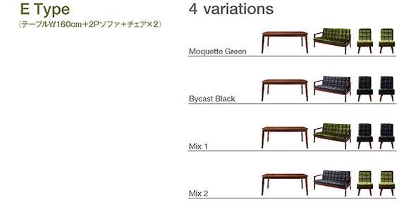 ソファダイニング【ダーニー】4点セット Eタイプ(テーブルW160cm+2Pソファ+チェア×2) 【送料無料】