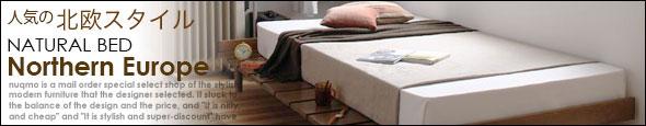 人気の北欧家具